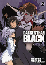 「DARKER THAN BLACK -漆黒の花-」(2)